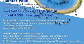 Διήμερο για την Μπλε Οικονομία