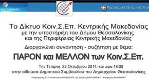 Εκδήλωση του Δικτύου ΚοινΣΕπ Κεντρικής Μακεδονίας